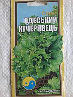 Салат ОДЕСЬКИЙ КУЧЕРЯВЕЦЬ 2г  (ТМ ФЛОРА ПЛЮС)