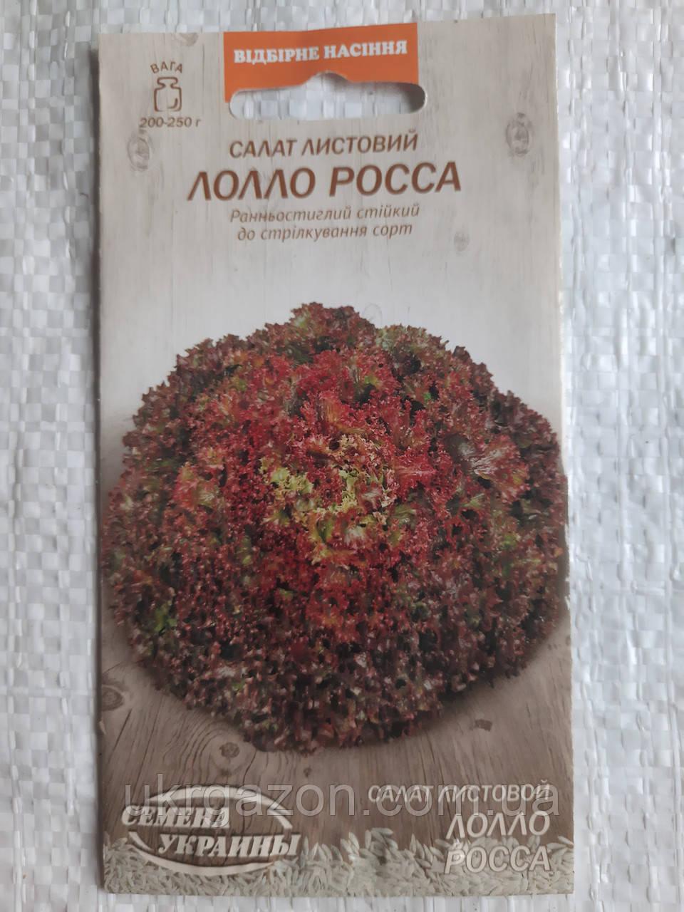 Салат листовий ЛОЛЛО РОССА  1г  (Семена Украины)