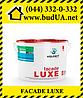 Силиконмодифицированна краска на акрилатной основе Kolorit FACADE LUXE, LA 5 л