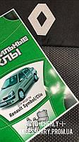 Чехлы на Рено Клио 2001-2008.Renault Clio Symbol.