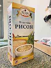 Пластівці рисові 400 г Козуб