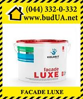 Силиконмодифицированна краска на акрилатной основе Kolorit FACADE LUXE, LA 10 л