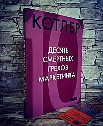"""Книга """"Десять смертных грехов маркетинга"""" Филипп Котлер"""