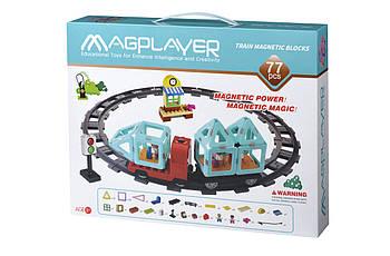 Детский магнитный конструктор от 3 лет Поезд Magplayer Совместим с Лего Дупло (MPH2-77)