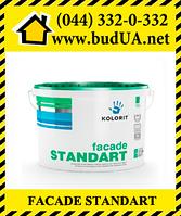 Краска на акрилатной основе Kolorit FACADE Standart, LA 10 л