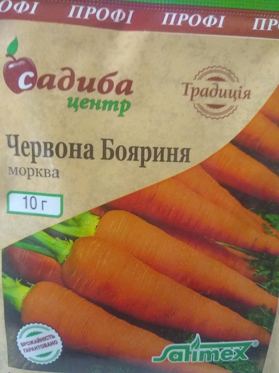 Семена среднепоздней моркови сорт Красная боярыня красно-оранжевого цвета 10 грамм семян Satimex Германия