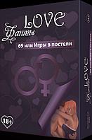 """Настольная игра """"LOVEфанти 69"""" 800149, фото 1"""