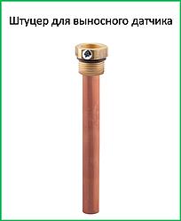 Icma Штуцер для выносного датчика термостатической головки арт. 992-997. Арт. 212