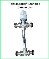 AquaWorld трёхходовой клапан с байпасом и с термоголовой.