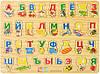 Деревянная игрушка Алфавит MD 0001 R