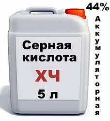 Серная кислота ХЧ 44 % 5 л, для аккумулятора, химически чистая, ЭЛЕКТРОЛИТ. Аккумуляторная кислота. ЧДА