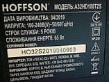 Пульт  HOFFSON A32HD100T2S, фото 3