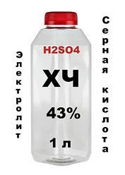Серная кислота ХЧ 44 %, для аккумулятора, химически чистая, ЭЛЕКТРОЛИТ. Аккумуляторная кислота. ЧДА
