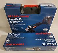 Болгарка аккумуляторная Беларусмаш БШМА-36 + насадка пила для болгарки, фото 10