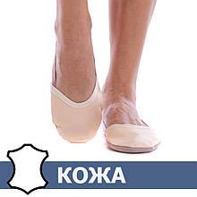 Получешки кожаные для художественной гимнастики бежевого цвета (полупальцы)