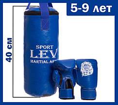 Детские боксерские перчатки + груша на 5-9 лет. Набор боксерский Синий