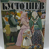 Борис Кустодиев - книга альбом