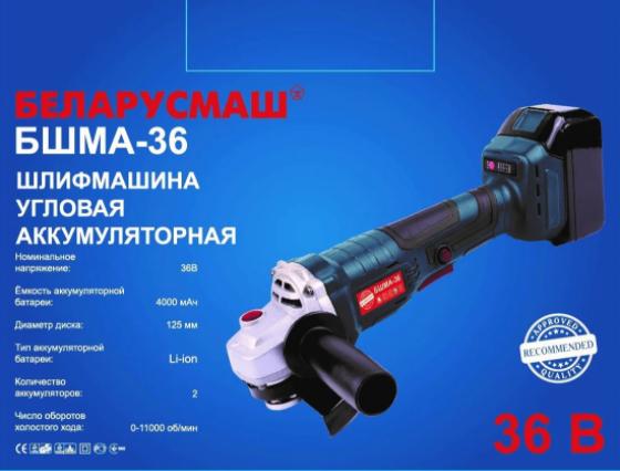 Болгарка аккумуляторная Беларусмаш БШМА-36 (36v,4Ач,)