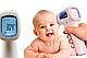 Бесконтактный градусник BIT-220, термометр Бит 220 ( 2 режима), фото 2