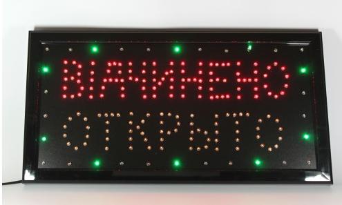 LED Вывеска Вiдчинено Открыто