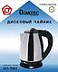 Электро чайник Domotec MS-5001 (нержавейка), фото 3