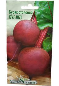 Семена красной свеклы Буллет 3 г