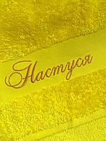 Именное махровое полотенце желтое с вышитым именем на заказ Atteks - 1534