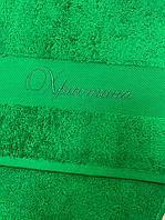 Именное махровое полотенце зеленое с вышитым именем на заказ Atteks - 1535, фото 1