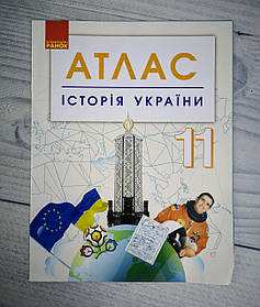Атлас Історія України 11 кл. Г901796У Ранок Україна