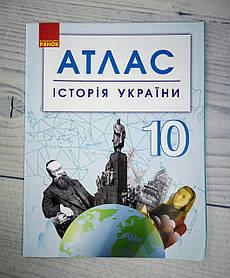 Атлас Історія України 10 кл. Г901795У Ранок Україна