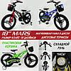 ✅ Детский Двухколесный Магнезиевый Велосипед MARS 18 Дюйм Зеленый, фото 9
