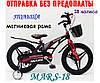 ✅ Детский Двухколесный Магнезиевый Велосипед MARS 18 Дюйм Зеленый, фото 10
