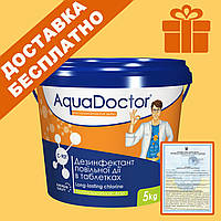 AquaDoctor C-90T, 5 кг. Химия (хлор) для бассейна. Длительный хлор Аквадоктор в таблетках медленного действия