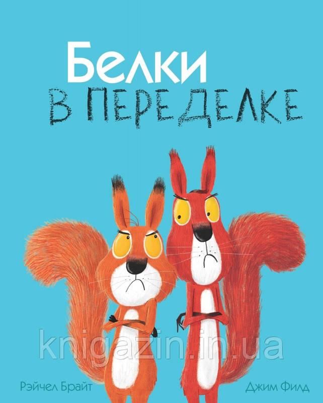 Книга Белки в переделке