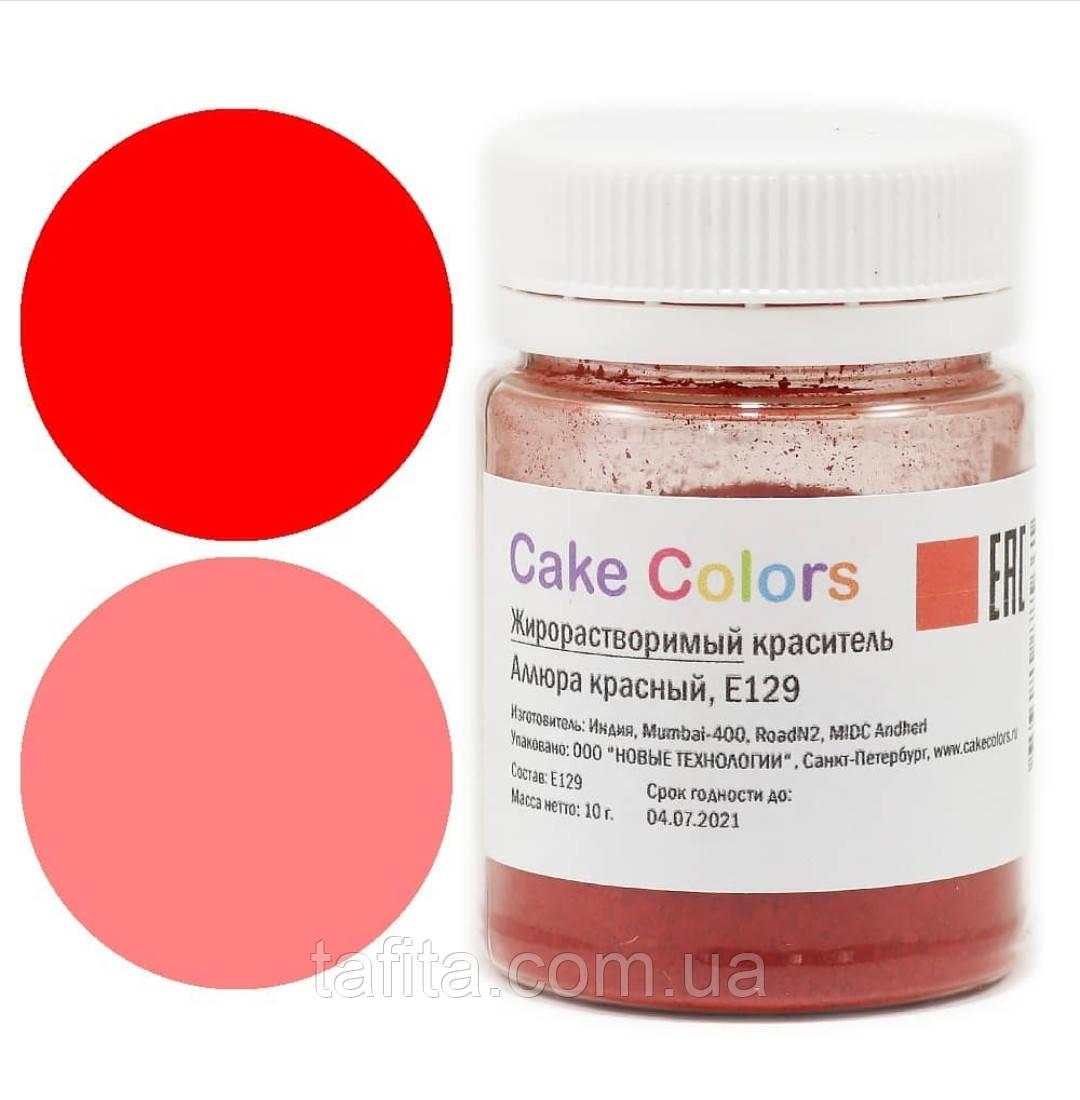 Краситель Cake Colors Аллюра красный жирорастворимый