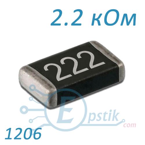 Резистор 2.2 кОм, 1206, ±5%, SMD