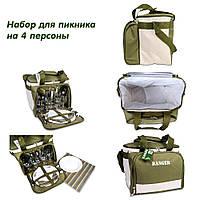 Подарочный набор для пикника Ranger в сумке с термо-отсеком, туристический набор посуды для пикника 4 персоны
