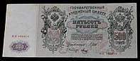 Банкнота России  500 рублей 1912 г. VF, фото 1