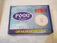 Сигнализатор газа СГБ-1-2Б бытовой