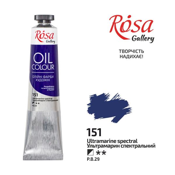 Фарба олійна Rosa 45мл ультрамарин спектральний (4823086704671)