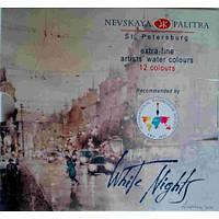 Краски акварельные ЗХК Белые ночи набор 12цв. (353250)