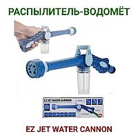 Распылитель воды Ez Jet Watter Cannon