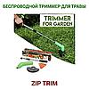 Газонокосилка для травы мини триммер  Zip Trim