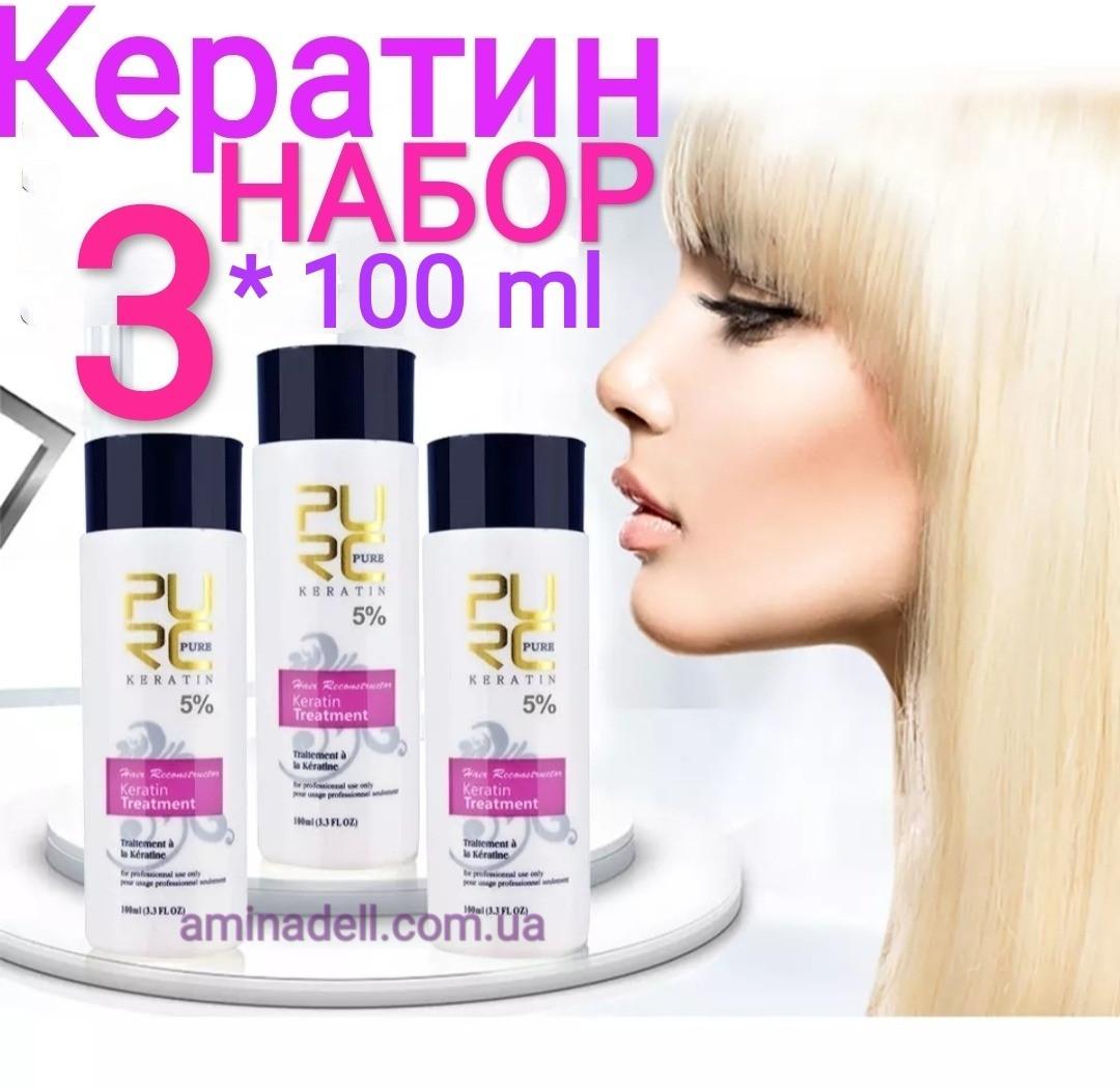 Бразильский Кератин PURC Keratin Treatment 5% (Набор 3*100 ml)
