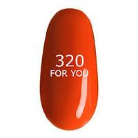 Гель-лак For You № 320 ( Терракотовый, эмаль ), 8 мл