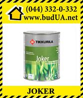 Краска для интерьера  Джокер  Tikkurila , A 0,9 л