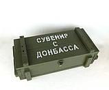 «Сувенир с Донбасса» в деревянном ящике - крутой подарок мужчине, военному, военнослужащему, фото 2