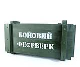 «Бойовий феєрверк» в деревянном ящике - крутой армейский сувенир, фото 5