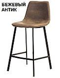 Полубарный стул B-16 бежевый антик (бесплатная доставка), фото 10