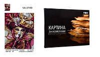 """Набір для розпису по номерах VA-0749 """"Таємничий карнавал"""", 40х50 см коробка золото (VA-0749КЗ)"""